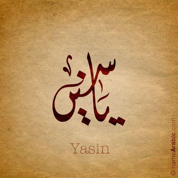 اسم علي مزخرف بالعربي