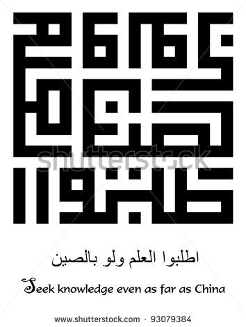 "A kufi square (kufic murabba') Arabic calligraphy version of an Arabic proverb translated as ""Seek knowledge even as far as China"""