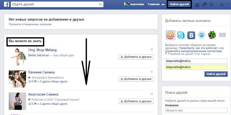 Facebook. Узнаем, кто заходил на страницу