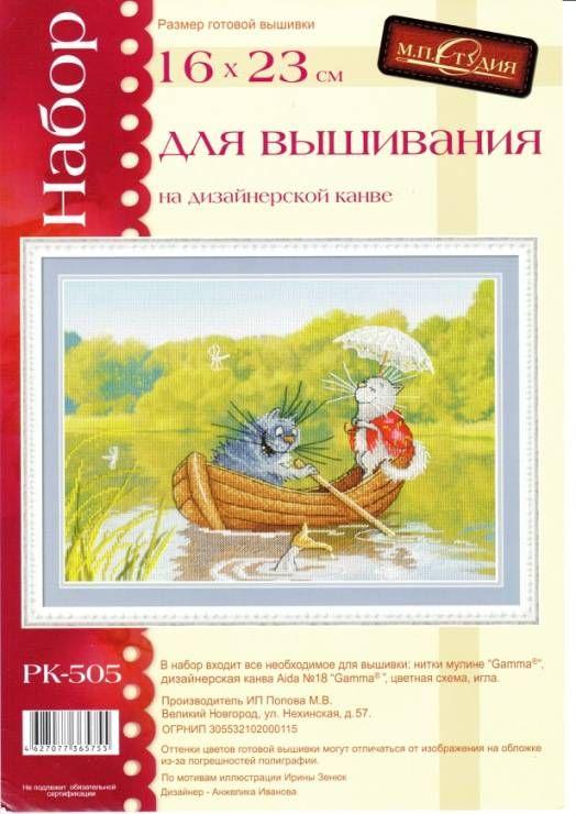 Письмо «цитата Tujh07 : В лодочке (вышивка) (05:03 18-04-2016) [3807403/388984335]» — Tujh07 — Яндекс.Почта