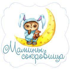 Блог Ольги Сидельниковой: Надписи для Маминых Сокровищ с Совенком