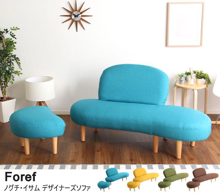 2人掛けデザイナーズソファ イサム・ノグチの名作(オットマン付) モダン 天然木 無地 布地|Foref-フォレフ- コロンとしたフォルムがおしゃれでかわいい!狭いお部屋にも置けるコンパクトサイズのソファーです。送料無料でお届けします。