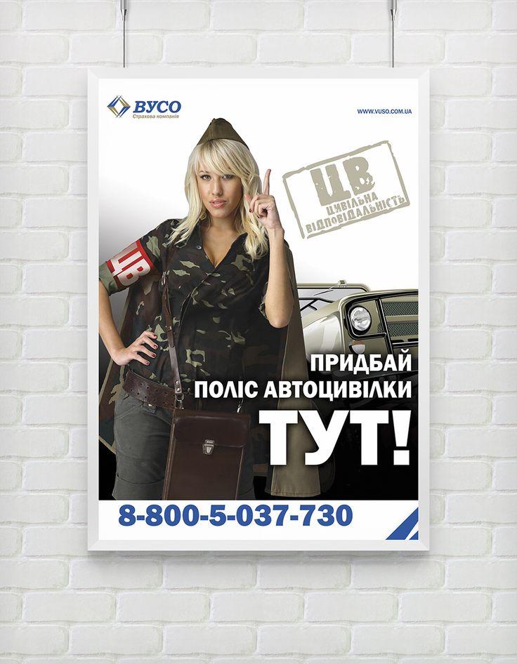 Разработка концепции рекламной компании для СК «ВУСО». - WHY NOT?