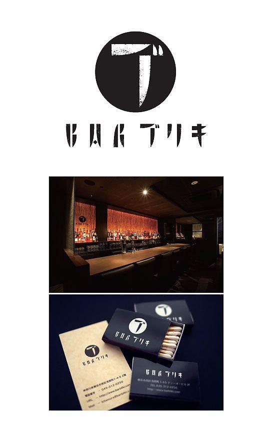 ロゴ | ロゴマーク | 会社ロゴ|CI | ブランディング | 筆文字 | 大阪のデザイン事務所 |cosydesign.com : ショップロゴ/SI:BAR ブリキ (横浜市)