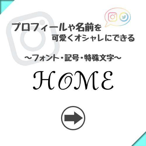 インスタやツイッターで使える特殊文字をコピペできます Home ℋ𝒪ℳℰ オシャレフォント部 スタディアプリ Home 特殊文字 アルファベット フォント 素敵な言葉