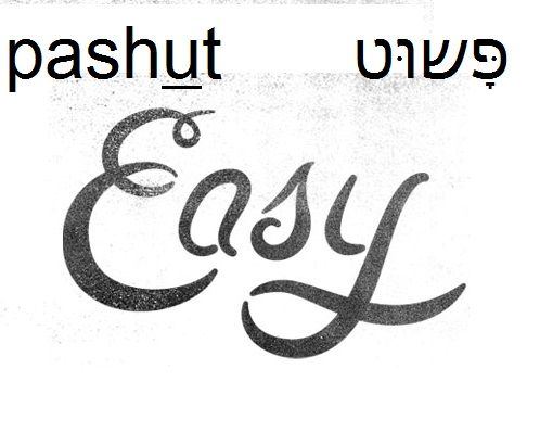 easy #hebrew