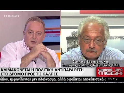 Σ. Ζαριανόπουλος: Οσο πιο δυνατό το ΚΚΕ, τόσο πιο αποτελεσματικός ο αγώνας του λαού για τη ζωή του (VIDEO) | ΕΡΓΑΤΙΚΗ ΕΞΟΥΣΙΑ