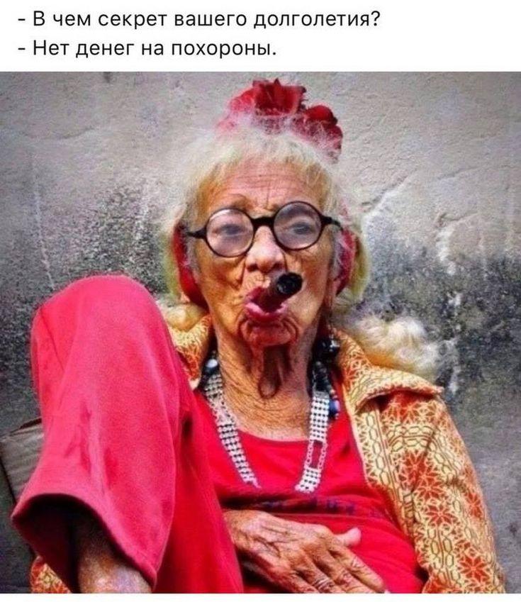 Прикольные картинки про старых женщин, годик