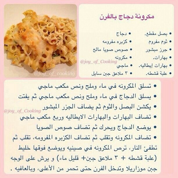 Pin By Asma Alotaibi On طبخ Cooking Joy Joy Of Cooking Cooking