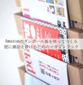 amazonのダンボール箱を使ってつくる壁に雑誌を掛けるためのマガジンフック【マゴクラ】ダンボールインテリア生活