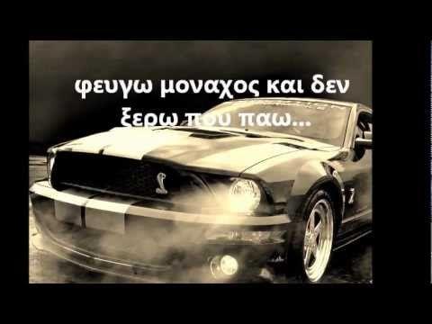 ΣΕΙΣΑΚΗΣ ΓΙΑΝΝΗΣ-ΜΙΑ ΝΥΧΤΑ ΣΤΟ ΠΟΥΘΕΝΑ.wmv