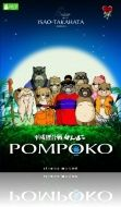 Pom Poko   Kieli:Japani  Tekstitys: Suomi/englanti