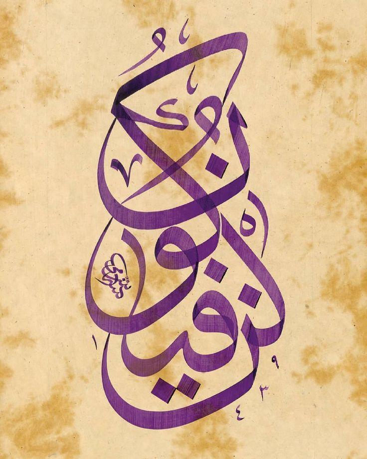 @hattateneshuri #künfeyekün #arabiccalligraphy #hatsanatı #