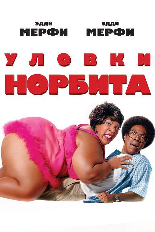 Norbit Full Movie Online 2007