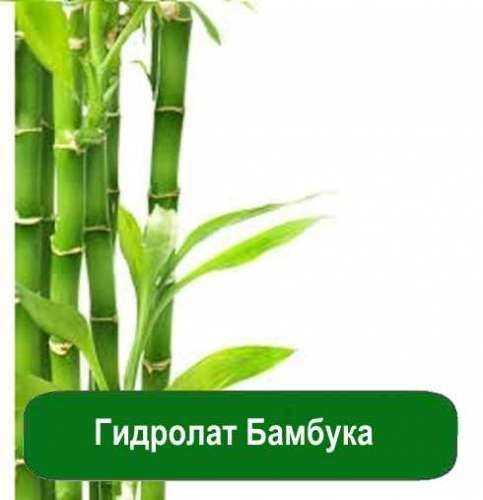 Гидролат бамбука, это средство которое освежает и отбеливает кожу. Он не вызывает аллергию и подходит для любого типа кожи. https://xn----utbcjbgv0e.com.ua/gidrolat-bambuka-1-l.html #мылоопт #мыло_ #красота #польза #мыло_опт #наклейки  #декор #для_мыла #мыловарение #всё_для_мыла #праздники #подарки #для_детей #красота #рукоделие