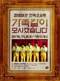 Jangmi Yeogwan(Rose Motel?)_Concert poster, South Korea. 장미여관 단독콘서트 '가족같이 모시겠습니다'