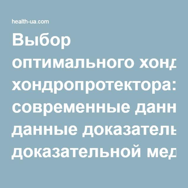 Выбор оптимального хондропротектора: современные данные доказательной медицины   Здоров'я України / ІНФОМЕДІА
