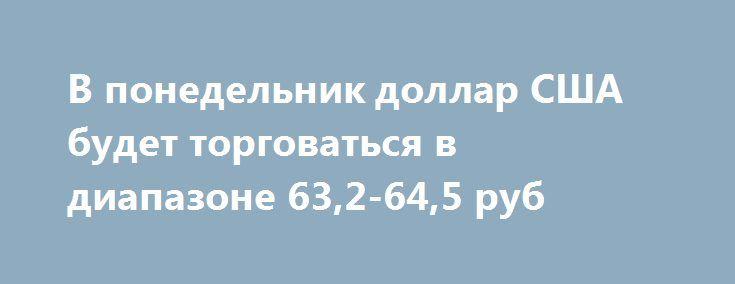 В понедельник доллар США будет торговаться в диапазоне 63,2-64,5 руб http://krok-forex.ru/news/?adv_id=8564 В пятницу цены на черное золото обновили двухмесячный максимум, достигнув отметки $51,2 за баррель марки Brent. Однако и нефтедобытчики реагируют на восстановление цен ростом своей активности. Вечером пятницы отчет Baker Hughes показал увеличение активных нефтяных платформ в США до 406 против 396 неделей ранее. В результате после открытия торгов новой недели цены на нефть снизились до…