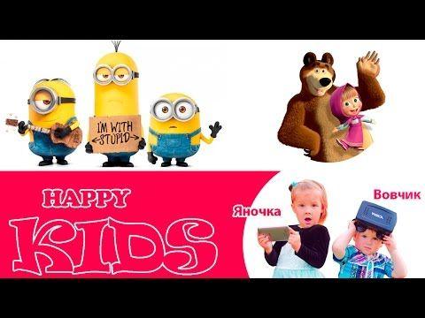 Детские видео HAPPY KIDS | Развлечения для детей Entertainment for children 360 degree - YouTube