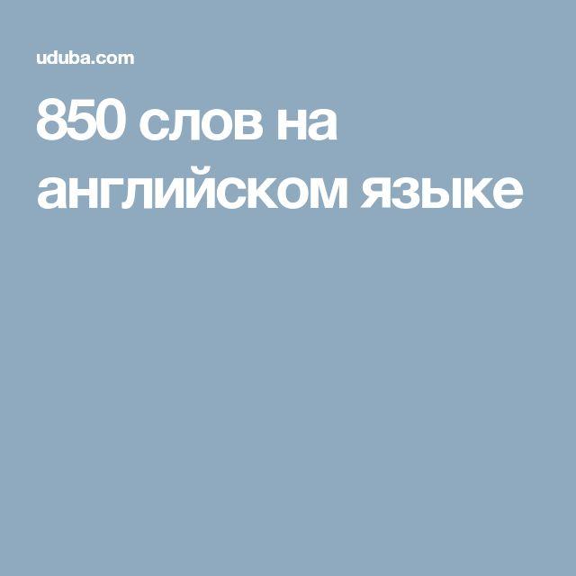 850 слов на английском языке