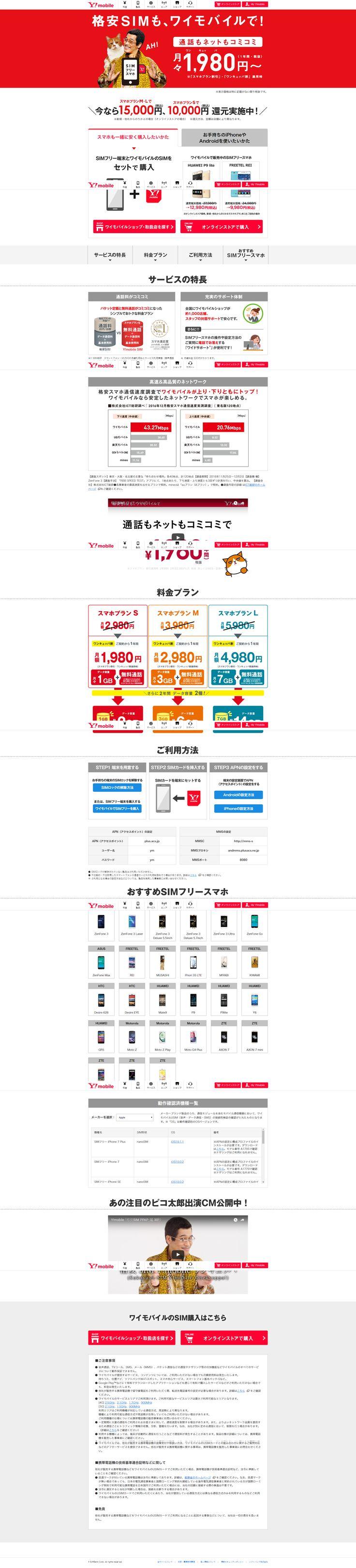 ワイモバイルからおトクな音声付きSIM登場! |Y mobile