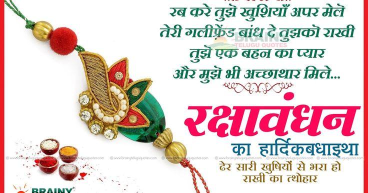 Top Best Collection Of Raksha Bandhan Shayari For Brother In Hindi 2017