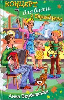 Анна Вербовская - Концерт для баяна с барабаном. Рассказы обложка книги