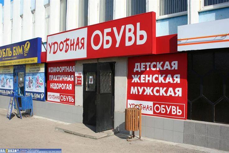 Магазин удобная обувь чебоксары адреса