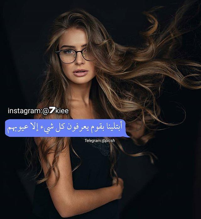 اقتباسات حكي On Instagram 7kiee Arabic Quotes Instagram Bio Quotes Beautiful Arabic Words