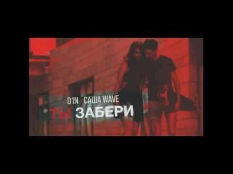 D1N х Саша Wave – Ты забери (2017) AUDIO