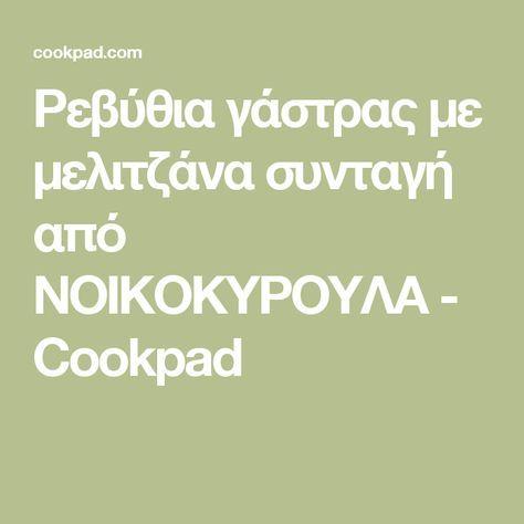 Ρεβύθια γάστρας με μελιτζάνα συνταγή από ΝΟΙΚΟΚΥΡΟΥΛΑ - Cookpad