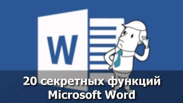 Несколько секретов «Word», которые облегчат вам работу. Обсуждение на LiveInternet - Российский Сервис Онлайн-Дневников