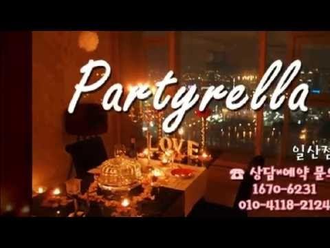 잠실, 홍대, 일산 동창회 '파티렐라'