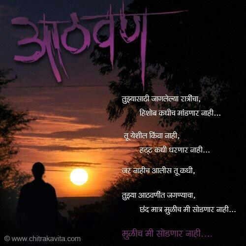 Pradip1966 Things I Love Marathi Poems Poems Marathi Quotes