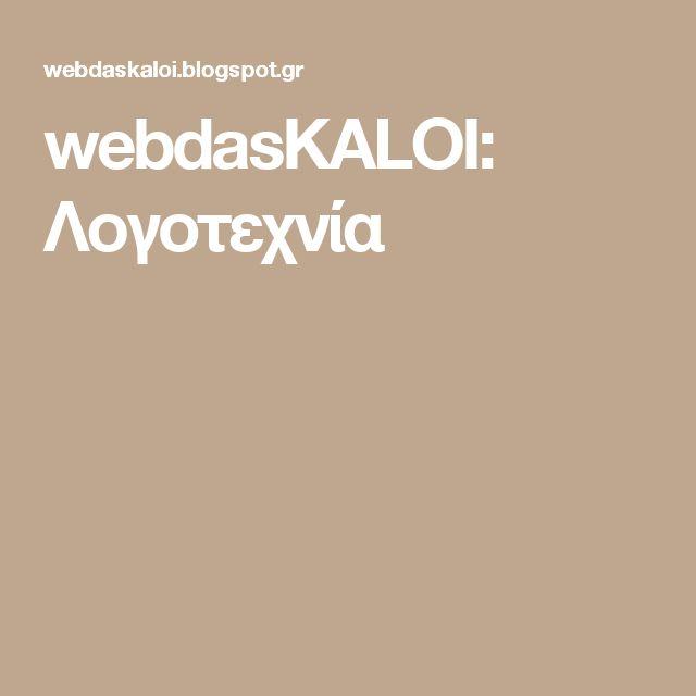webdasKALOI: Λογοτεχνία