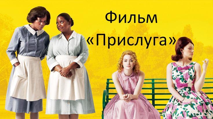 Кинокартина «Прислуга» была отмечена самыми престижными наградами и прочно вошла в историю кинематографа как один из лучших фильмов о расовой дискриминации . http://life4health.ru/film-prisluga . ХЭШТЕГИ: #l4hmovies #фильм #кино #профильм #прокино #кинолента #смотреть #посмотреть #смотри #посмотри #youtube #movie #movies #жанр #лента #прислуга #помощь #thehelp #артист #12лет
