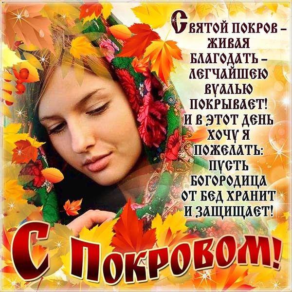 Картинки поздравления на покров пресвятой богородицы, поздравления днем рождения