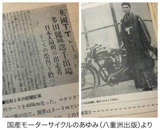 1930TTレース出場の記事