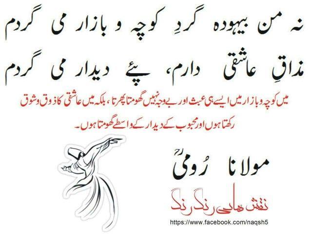Jalaluddin Rumi Quotes In Farsi With English Translation Pdf Best