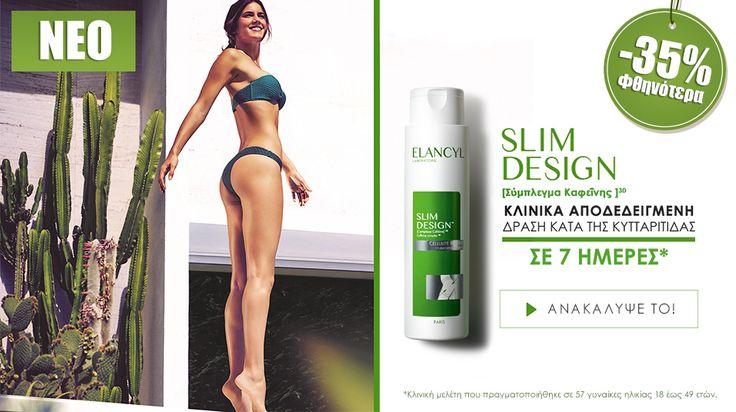 Elancyl Slim Design 200ml κατά της Kυτταρίτιδας από την 7η Μέρα...  H EΠΑΝΑΣΤΑΣΗ ΚΑΤΑ ΤΗΣ ΟΨΗΣ ΦΛΟΙΟΥ ΠΟΡΤΟΚΑΛΙΟΥ  Σε έκπτωση γνωριμίας, μόνο με 26€ --> http://www.i-cure.gr/Product/5537/Page/90/el/