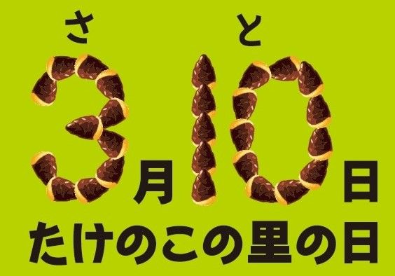 【3月10日は何の日?】明治「たけのこの里」に記念日ができた! きのこの山は? https://mognavi.jp/news/newitem/67385/ たけのこの里の日が決まりました! #明治 #たけのこの里 #たけのこの里の日