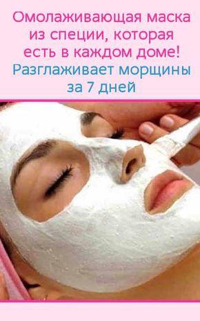 Омолаживающая маска на основе специи, которая есть в каждом доме