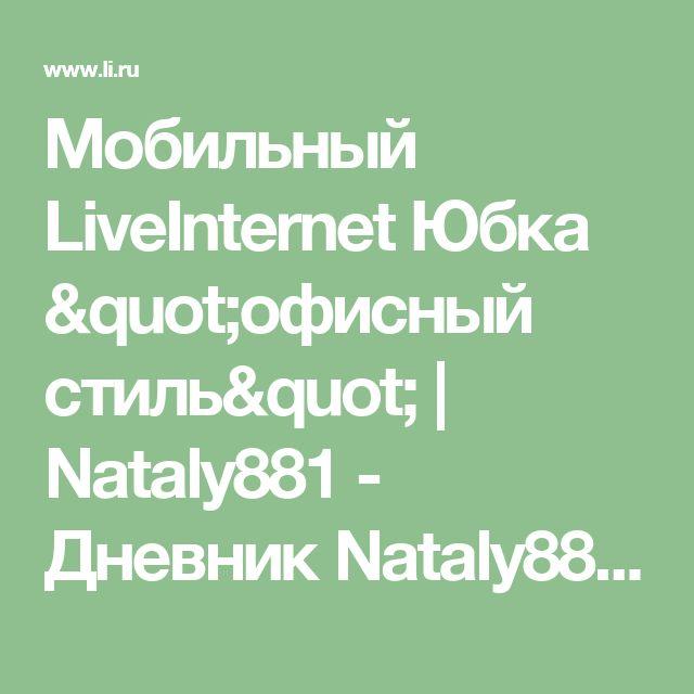 """Мобильный LiveInternet Юбка """"офисный стиль""""   Nataly881 - Дневник Nataly881  """