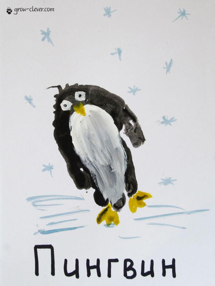 рисование ладошками, пингвин ладошками