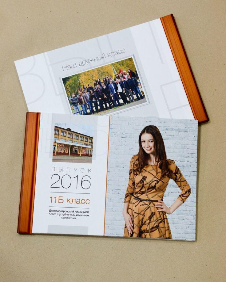 Фотографии Студия «Фоторабота» - выпускные альбомы | 51 альбом