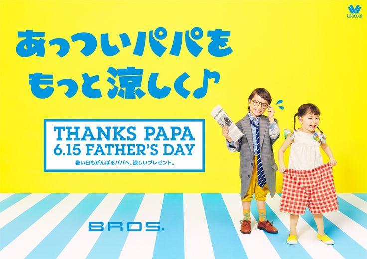 BROS 2014 父の日 | kazepro