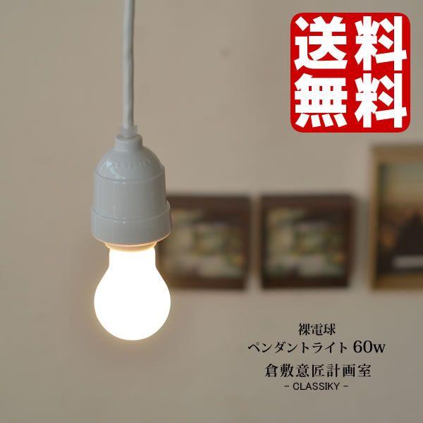 楽天市場 照明 送料無料 倉敷意匠 裸電球ペンダントライト 倉敷