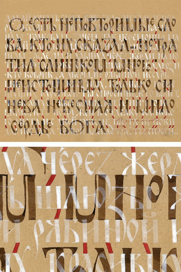 Artworks for calligraphy & typography festivals. by Marina Marjina, via Behance