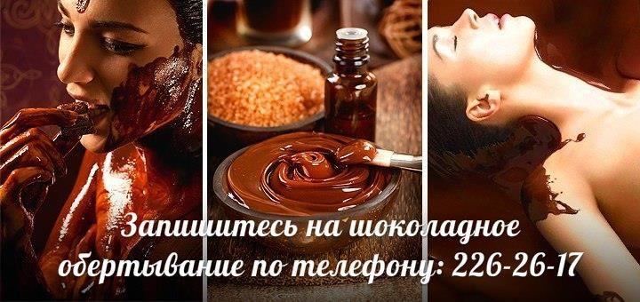 http://happiness-kzn.ru/shokoladnoe-obertivanie/  Шоколадное обертывание очень популярно, что не удивительно. Такое количество витаминов и активных элементов, как в составе смеси для обертывания, трудно найти где-либо еще: более 300 компонентов разного действия. Кофеин, который содержится в масле какао, улучшает кровоснабжение, приводит в действие центральную нервную систему. Редкий витамин F, защищает кожу от сухости, шелушения, кислоты удерживают влагу, питают, а сильные антиоксиданты…