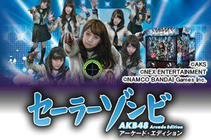 2000円くらいで全クリ!リズムゲームはツレが上手くないとコンボ続かない(>_<)「セーラーゾンビ AKB48 アーケード・エディション」